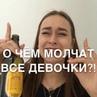 """МЕНЯ ЗОВУТ - Я ПРИХОЖУ on Instagram: """"Девочки, я раскрыла наш с вами маленький секрет :33 Отмечаем подружек🤪❤️🤪❤️🤪❤️"""""""