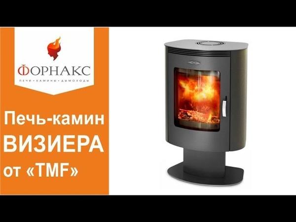 Новинка! Печь-камин чистого горения «Визиера» от TMF.