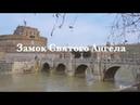 Достопримечательности Рима: топ-10 мест, которые нужно увидеть