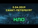 👽 НЛО в Питере! 2.04.2019