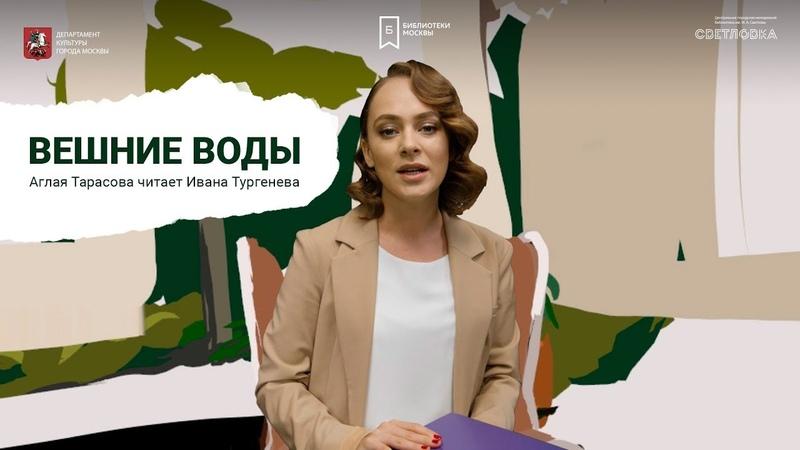 Актриса Аглая Тарасова читает Вешние воды И.С. Тургенева