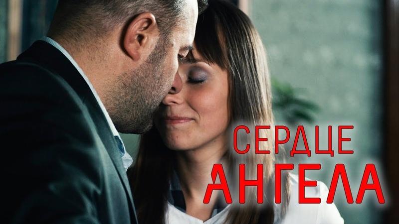 СЕРДЦЕ АНГЕЛА - Детектив / Все серии подряд