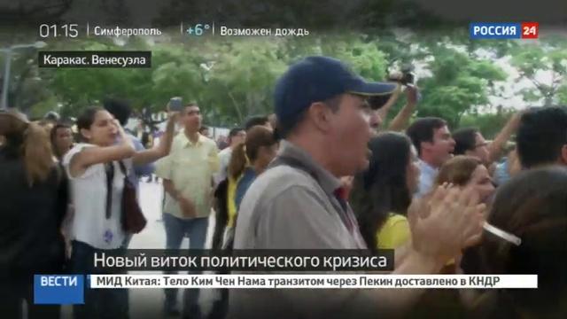 Новости на Россия 24 • Кризис в Венесуэле на улицы вышли и сторонники, и противники президента Мадуро
