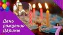 Дарине уже 7 лет. День рождения. Поздравление ко дню рождения.