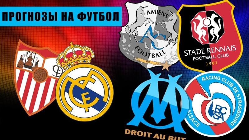 Прогноз на Севилья - Реал Мадрид, Амьен - Ренн, Марсель - Страсбур
