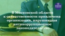 В Московской области по результатам прокурорской проверки к ответственности привлечена коммерческая