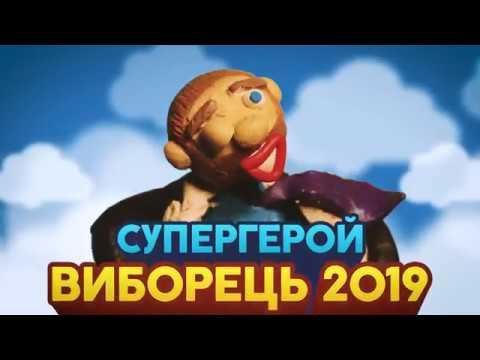 6-та серія. Мультик 21 липня - Парламентські вибори в Україні