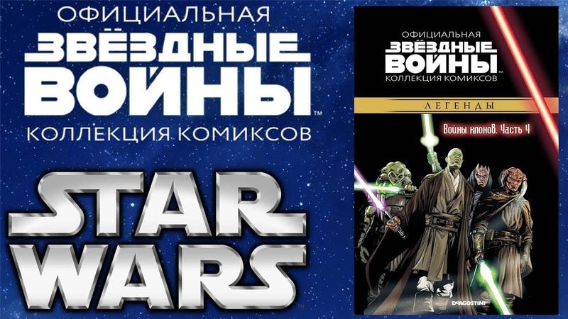 Звёздные Войны: Официальная коллекция комиксов 16 - Войны Клонов. Часть 4