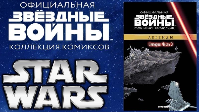 Звёздные Войны: Официальная коллекция комиксов 23 - Империя. Часть 3
