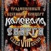22 марта - КАЛЕВАЛА и СВАРГА. Большой концерт!