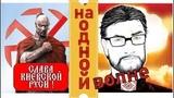 Киевская Русь совместный стрим с Андреем Луганским 20.10.18 в 19-00