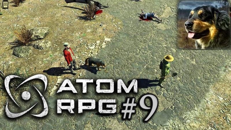 ATOM RPG Прохождение 9:Джульбарс и Людмила