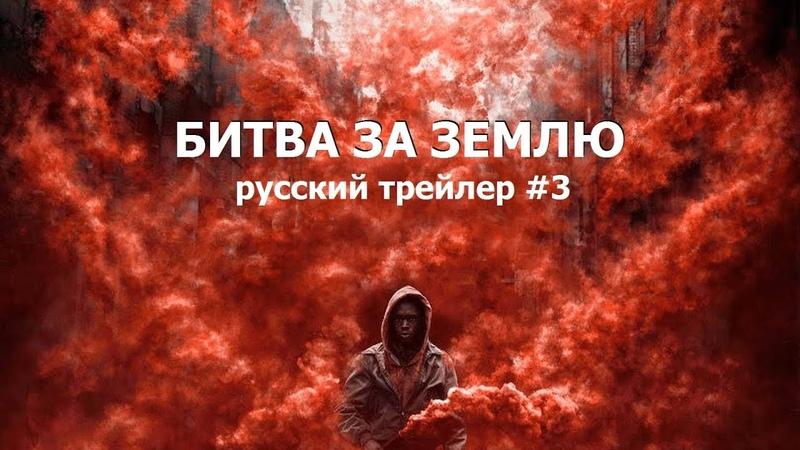 Битва за землю Captive State 2019 Русский трейлер 3 Озвучка КИНА БУДЕТ