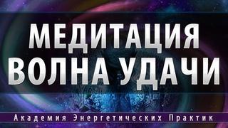 Медитация Волна Удачи [Академия Энергетических Практик]