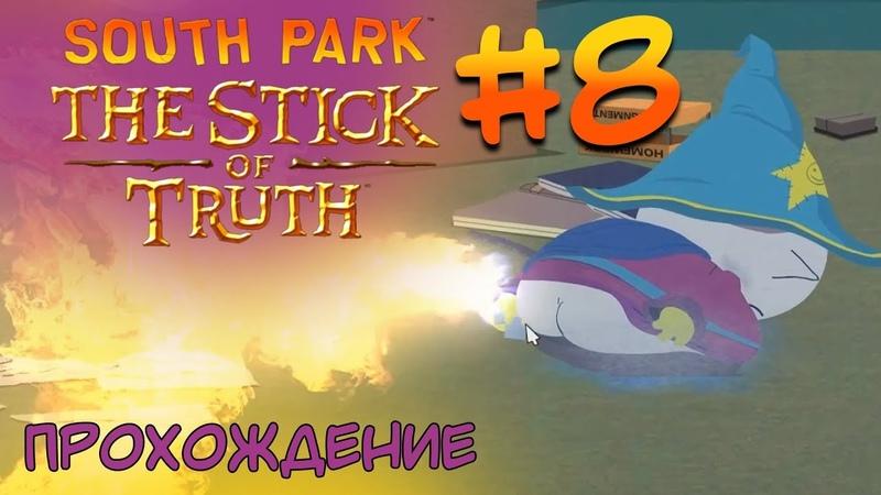 ШТУРМ ШКОЛЫ. ПРОТИВ КАРТМАНА. КЛАЙД ОБМАНУЛ 8 Прохождение South Park The Stick of Truth
