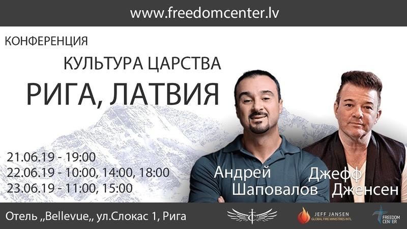 Brīvības Centrs konferences tiešraide 6no6 23 06 2019