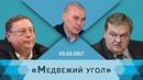 Е Ю Спицын и А В Пыжиков на радио Вести FM в программе Медвежий угол Разворот России на Восток