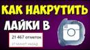 НАКРУТКА ЛАЙКОВ В Instagram 2018 БЕСПЛАТНО