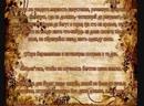 Евангелие от Марка глава 13