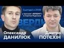 Вердикт з Сергієм Руденком Дмитро Потєхін Олександр Данилюк