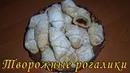 Творожные рогалики с повидлом – вкусные, нежные, тающие во рту! Домашняя выпечка рецепты