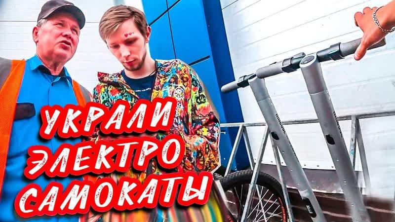 (PeReC - KLygeR) УКРАЛ ЭЛЕКТРОСАМОКАТЫ _ ПРАНК_