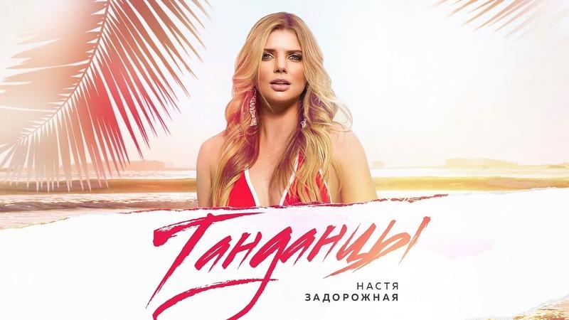 Настя Задорожная - Танданцы (Lyrics video)