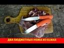 Два бюджетных ножа из ELMAX. Пополнение коллекции.