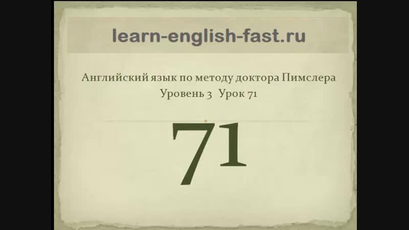 Английский по методу Пимслера Видео 71