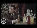 Кабачок 13 стульев. Новогодний. Свадьба лучше сейчас или никогда (1969)
