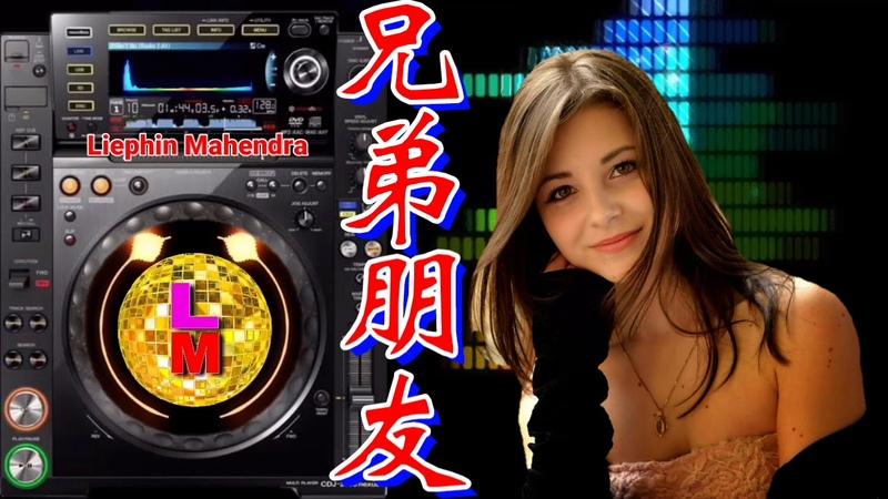 House Remix Paling Enak Buat Santai 兄弟朋友 ( Mandarin House Music ) Lagunya Enak Bangat
