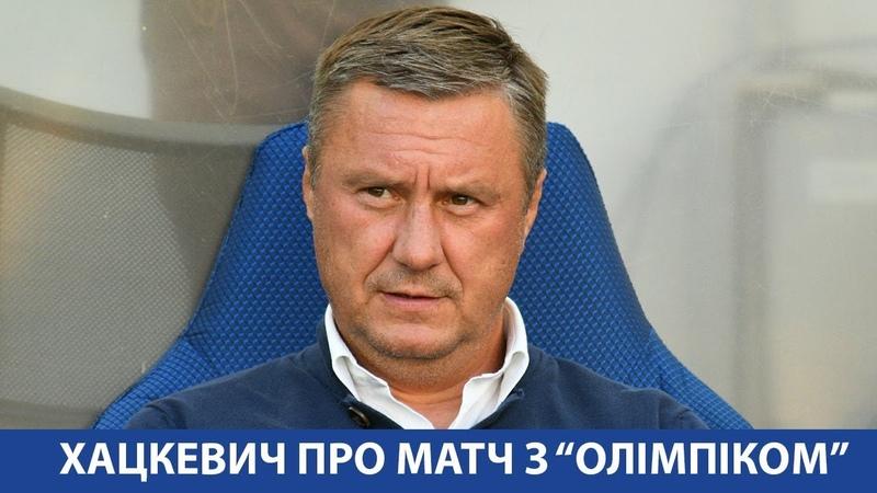 Олександр ХАЦКЕВИЧ про матч з Олімпіком