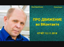 Павел Нечаев - live via Restream.io