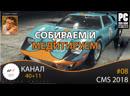 Стрим - Car Mechanic Simulator 2018 08: Собираем и медитируем
