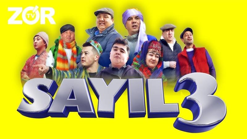 Sayil 3 (musiqiy badiiy film) | Сайил 3 (мусикий бадиий фильм)