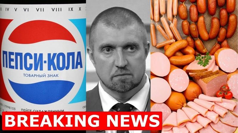 Налог на колбасу и газировку. Деньги есть, но вы всё равно держитесь! Дмитрий Потапенко
