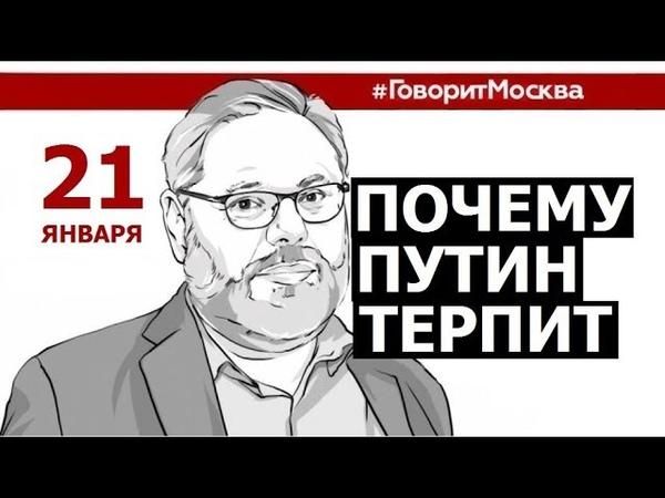 Техническое задание для Путина. Михаил Хазин.