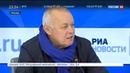 Новости на Россия 24 • МИА Россия Сегодня начинает сотрудничество с Академией наук