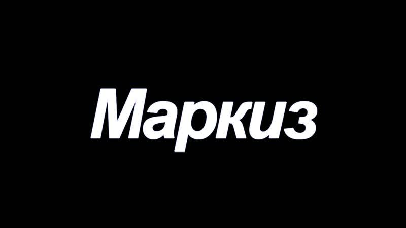 Маркиз - 1 Сезон 1 Выпуск (12.06.2017)