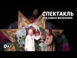 Спектакль У кота-Воркота 16 сентября в 11.00