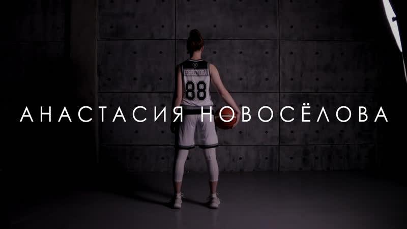 Анастасия Новосёлова 88 (Профайл игрока)