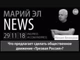 Михаил Винокуров: Марий Эл News #140