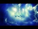 красивый голос 99 имён Аллаха - прекрасных имён Всевышнего.mp4