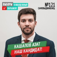 Азат Кашапов