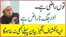 Tu Razi Hai Aur Jag Naraz Hai   Emotional Bayan   Molana Tariq Jameel 2018