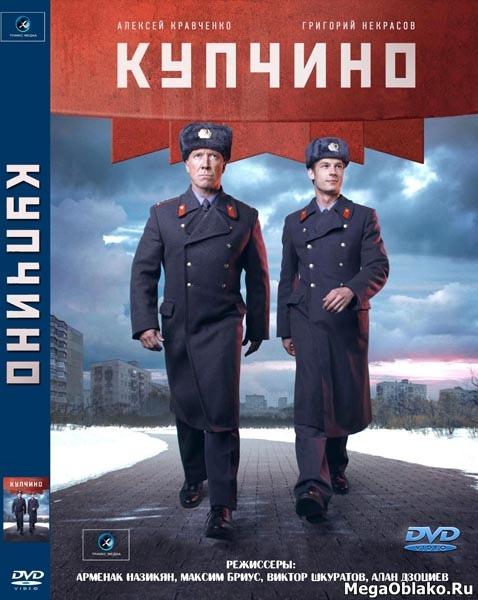 Купчино (1-20 серии из 20) / 2018 / РУ / WEB-DLRip + WEB-DL (720p) + (1080p)
