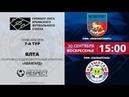 ПЛ КФС 2018/19. 7-й тур. ПФК «Инкомспорт» (Ялта) - ПФК «Кызылташ» (Бахчисарай). (30.09.2018)