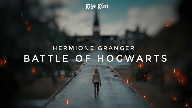 Гермиона Грейнджер - Кукушка (Битва за Хогвартс)