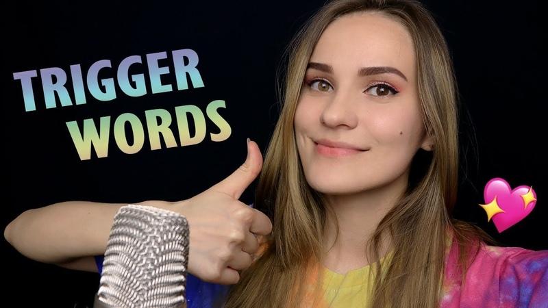 ASMR 💤 Trigger Words Up Close EAR to EAR | АСМР ☆ Английские слова с Ушка на Ушко