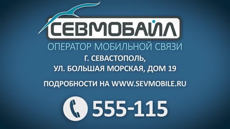 СевМобайл - оператор мобильной связи